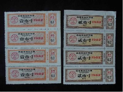 China Tibet Army Coupons A Set of 6 Pieces 1966